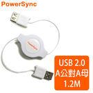 群加 Powersync USB AF ...