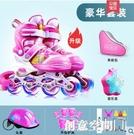 溜冰鞋兒童全套裝男童女童輪滑鞋旱冰可調節大小碼初學者專業正品 創意新品
