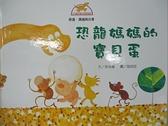 【書寶二手書T2/少年童書_D56】恐龍媽媽的寶貝蛋_余治瑩