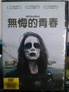 挖寶二手片-0B03-457-正版DVD-電影【無悔的青春】-影展正式入選影片(直購價)
