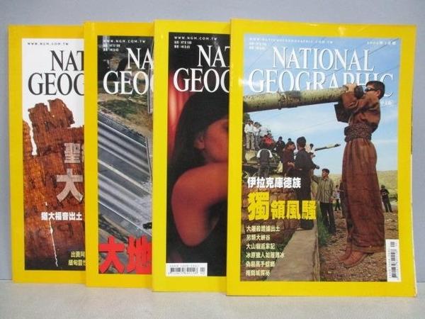 【書寶二手書T6/雜誌期刊_PEL】國家地理雜誌_2006/1-5月間_共4本合售_伊拉克庫德族獨領風騷等