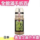 日本 朝紫謹製 黃金芝麻芥末醬 220ml 調味料 沙拉 涼麵 火鍋沾醬【小福部屋】