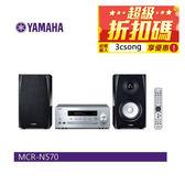 【超級折扣碼:3csong+24期0利率】YAMAHA MCR-N570 組合音響 高階首選 公司貨