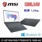 MSI 微星 Pretige14 A10SC-023TW 14吋創作者筆電(i7-10710U/16G/1T SSD/GTX1650-4G/W10pro)