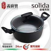 義廚寶 SOLIDA鈦極系列不沾雙耳湯鍋 24CM (電磁爐適用)