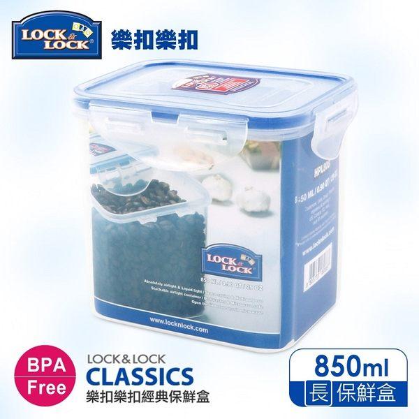 樂扣樂扣 CLASSICS系列高桶保鮮盒 長方形850ML