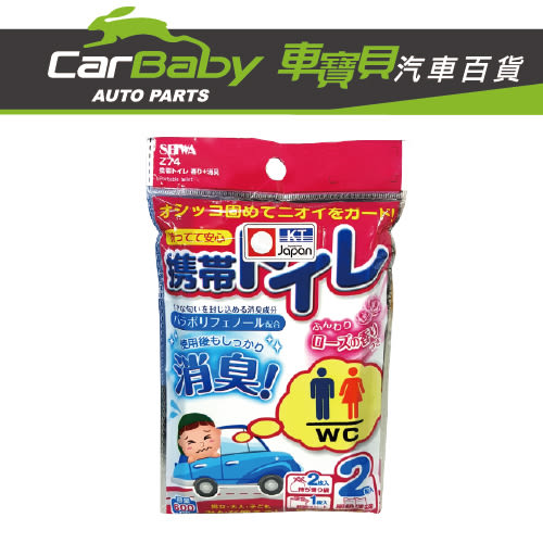 【車寶貝推薦】日本SEIWA 攜帶型尿袋 芳香+消臭(2入) Z74