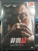 挖寶二手片-Z27-002-正版DVD-韓片【非賣品】-馬東石 宋智孝 金盛吳(直購價)