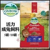 *WANG*美國OXBOW活力成兔配方飼料-10磅
