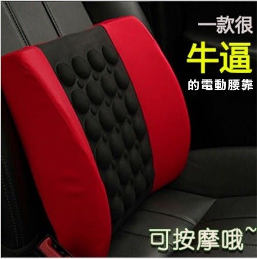 電動按摩 汽車腰靠墊 強弱可調 椅背靠 腰靠 椅墊