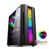主機箱 台式電腦機箱RGB燈光大側透電競游戲水冷主機機箱T 2色 交換禮物