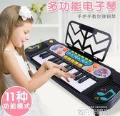 兒童電動電子琴女孩鋼琴早教益智玩具講故事兒歌音樂1-3-6歲寶寶QM 依凡卡時尚