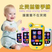 玩具手機 嬰兒止哭手機仿真智慧手機電話玩具(不含電池) B7R019 AIB小舖