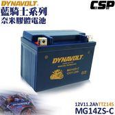 【保固1年】MG14ZS-C 藍騎士奈米膠體電池/機車電池/電瓶