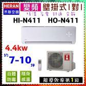 【禾聯冷氣】4.4KW 6-8坪旗艦型變頻壁掛式冷專型《HI-N411/HO-N41C》*主機板7年壓縮機10年保固