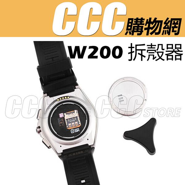 LG W200拆蓋器 Watch Urbane 2代LTE W200 後殼提取器 背面拆殼器 W200拆錶器 拆殼器 拆錶工具