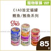 寵物家族- CIAO旨定貓罐鰹魚/鮪魚系列貓罐85g*12入