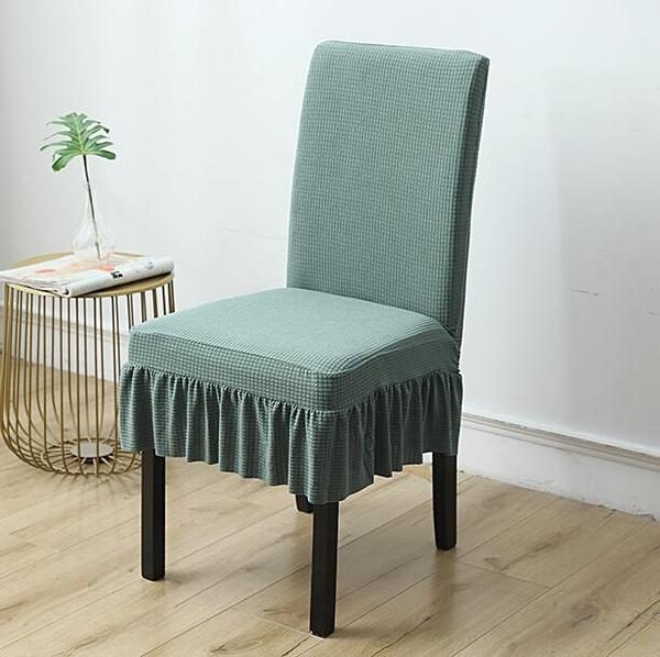 椅套 家用椅子套罩萬能連體酒店凳子餐桌餐椅墊子靠背一體通用飯店座椅【快速出貨八折鉅惠】