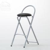 摺疊椅 吧檯椅 高腳椅【YAW010】歐式簡約高腳摺疊椅/吧檯椅 Amos