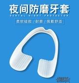 牙套防磨牙神器睡覺大人防止頜墊保持矯正器成人夜間磨牙套 街頭布衣