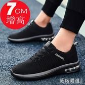 內增高男鞋~男鞋2019新款飛織增高鞋男潮鞋內增高8cm韓版運動跑步鞋子-薇格嚴選