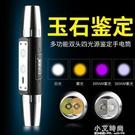照玉石專用強光照玉手電筒紫光燈365nm紫外線專業鑒定珠寶看翡翠 小艾時尚