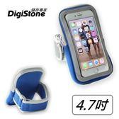 DigiStone 4.7吋手機運動臂包/可觸控/耳機孔(for iPhone 6/7或4.7吋以下手機)-藍色x1★高透氣防水型★