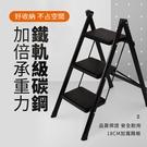 【三步梯】現貨 A字三步梯 無扶手 梯 摺疊梯 折疊梯 人字梯 好收納 梯子 工作梯 工具梯