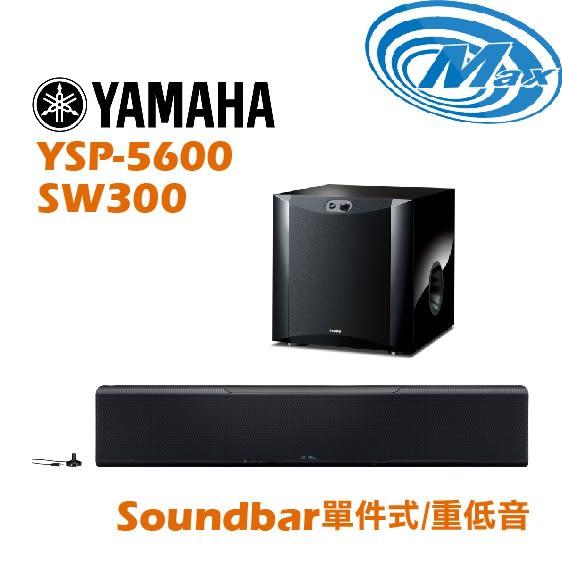 《麥士音響》 【缺貨至5月】YAMAHA山葉 單件式Soundbar YSP-5600/SW300 鋼烤組合