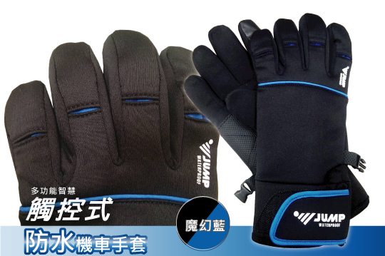 JUMP將門配色防水防滑智慧多功能機車手套滑雪手套