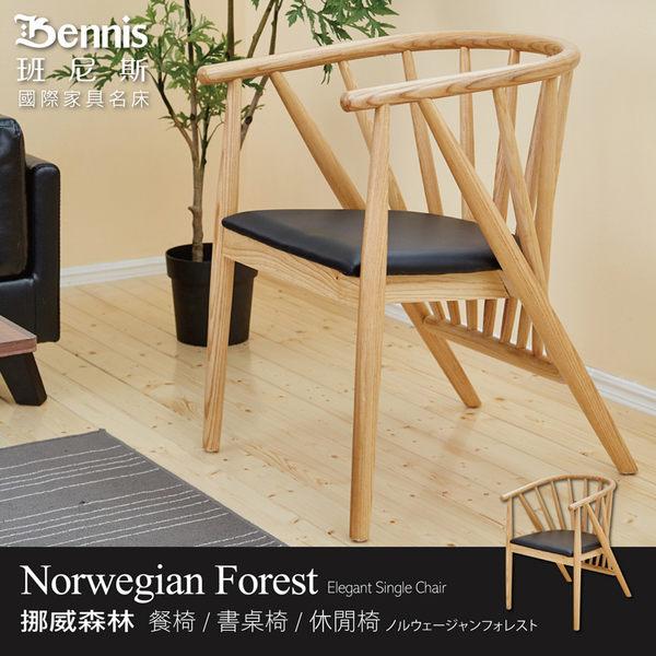 【班尼斯國際名床】【挪威森林椅】設計師單椅/餐椅/咖啡椅/工作椅/休閒椅