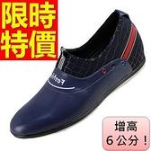增高鞋-流行潮流舒適男休閒鞋56f13[巴黎精品]