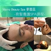 【全台多點】麥茵茲纖體美塑沙龍-育髮養護SPA