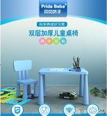 幼兒園桌椅兒童桌子椅子套裝寶寶桌椅學習桌椅塑料玩具桌 YXS娜娜小屋