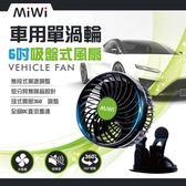 MIWI 單渦輪6吋 車用吸盤式渦輪循環風扇 12V電壓汽柴油車適用 吸盤式設計 大風量