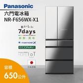 Panasonic 國際牌 650公升六門 變頻冰箱 鑽石黑 NR-F656WX-X1 (結帳優惠)