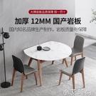 現代簡約巖板摺疊桌子小戶型餐廳家用簡易可摺疊實木圓桌椅組合 NMS小艾新品