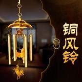 淘運閣銅制鈴鐺掛飾掛件金屬麥師傅玲玲六層的金色風鈴銅鈴