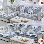 沙發墊 四季雙面沙發墊布藝簡約現代歐式防滑沙發巾套罩全蓋包通用坐墊子【快速出貨】