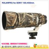 @3C 柑仔店@ 若蘭砲衣 ROLANPRO for SONY 100-400mm 防潑水 多款迷彩