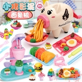 彩泥面條機無毒橡皮泥模具套裝兒童冰淇淋粘土玩具【聚可愛】
