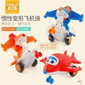 飛機俠變形女孩慣性警察寶寶兒童模型戰斗機塑料男孩耐摔玩具早教(限時八八折)