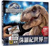 書立得-侏羅紀世界:3D擴增實境APP互動恐龍電影書