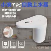 【coni shop】小浪TDS自動上水器 現貨 快速出貨 小米有品 小米飲水機 TDS檢測水質 抽水器 抽水馬達
