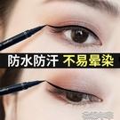 眼線筆初學者新手眼線筆防水防汗持久不暈染硬頭學生眼線液筆細頭軟毛 快速出貨