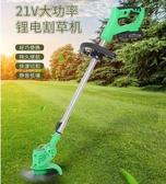 現貨割草機21V電動割草機超輕多功能除草機小型家用草坪機充電式手提打草機『小淇嚴選』
