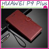 HUAWEI P9 Plus 5.5吋 瘋馬紋手機套 簡約商務皮套 支架保護套 磁扣保護殼 插卡位手機殼 左右側翻