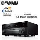YAMAHA 山葉 RX-A880 網路...
