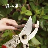 剪枝剪刀修剪樹枝果樹剪花摘果采葡萄園林綠化剪刀園藝工具  魔法鞋櫃