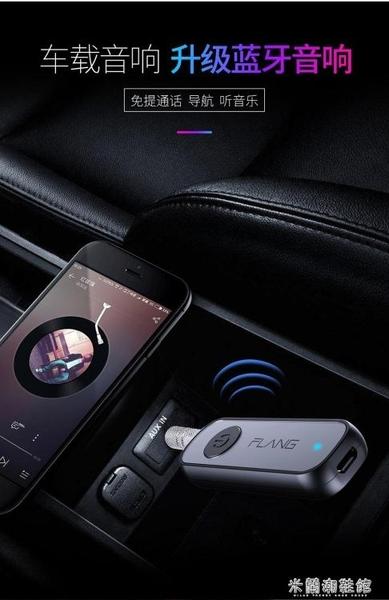 音頻接收器 藍牙音頻接收器魅族無線耳機無損小米領夾式轉換器吃雞運動男車載 快速出貨